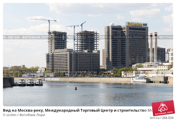 Вид на Москва-реку, Международный Торговый Центр и строительство Москва-сити, фото № 268034, снято 26 апреля 2008 г. (c) urchin / Фотобанк Лори