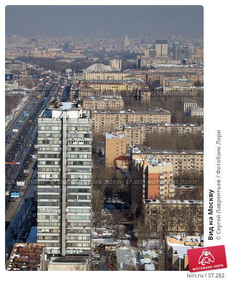 Вид на Москву, фото № 37282, снято 18 марта 2006 г. (c) Сергей Лаврентьев / Фотобанк Лори