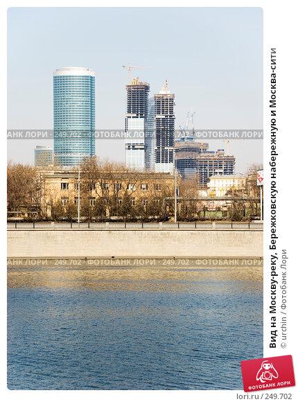 Вид на Москву-реку, Бережковскую набережную и Москва-сити, фото № 249702, снято 30 марта 2008 г. (c) urchin / Фотобанк Лори
