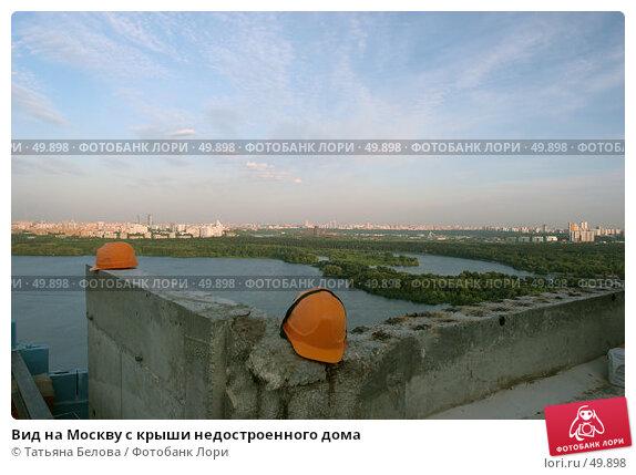 Вид на Москву с крыши недостроенного дома, фото № 49898, снято 4 июня 2007 г. (c) Татьяна Белова / Фотобанк Лори