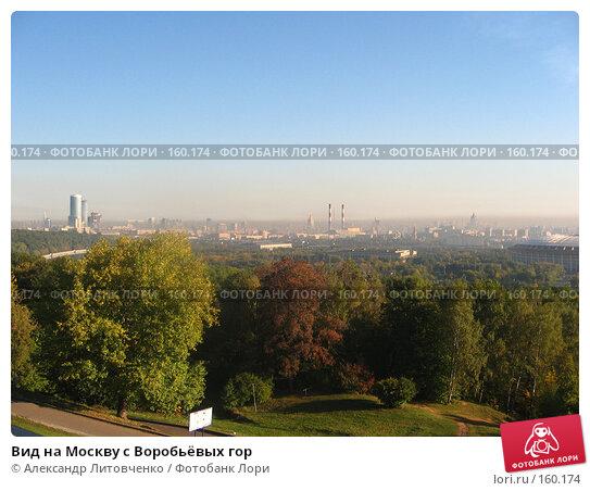 Вид на Москву с Воробьёвых гор, фото № 160174, снято 22 сентября 2007 г. (c) Александр Литовченко / Фотобанк Лори