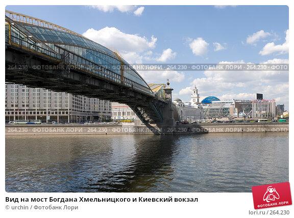Вид на мост Богдана Хмельницкого и Киевский вокзал, фото № 264230, снято 26 апреля 2008 г. (c) urchin / Фотобанк Лори