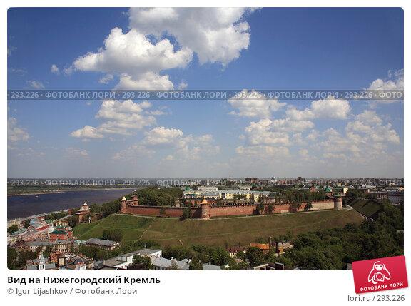 Вид на Нижегородский Кремль, фото № 293226, снято 20 мая 2008 г. (c) Igor Lijashkov / Фотобанк Лори