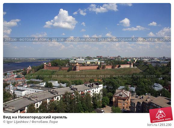 Купить «Вид на Нижегородский кремль», фото № 293230, снято 20 мая 2008 г. (c) Igor Lijashkov / Фотобанк Лори