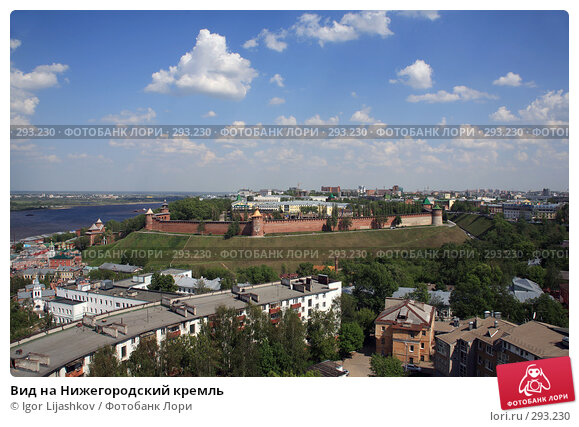 Вид на Нижегородский кремль, фото № 293230, снято 20 мая 2008 г. (c) Igor Lijashkov / Фотобанк Лори