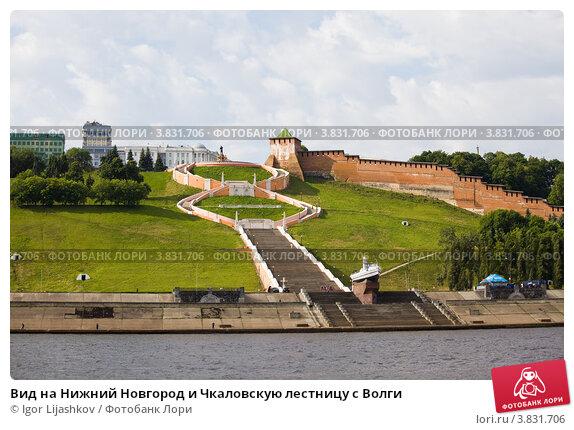 Вид на Нижний Новгород и Чкаловскую лестницу с Волги, фото № 3831706, снято 7 июня 2012 г. (c) Igor Lijashkov / Фотобанк Лори