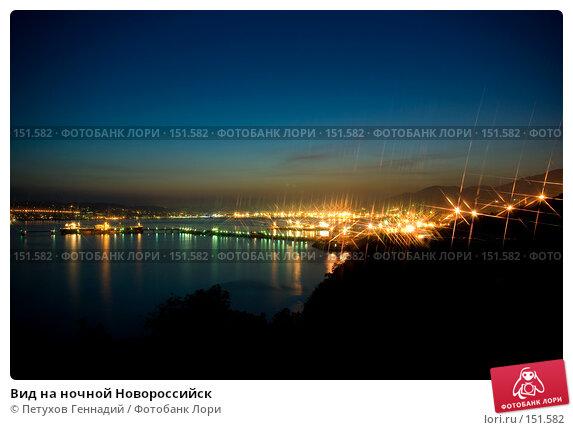 Вид на ночной Новороссийск, фото № 151582, снято 7 августа 2007 г. (c) Петухов Геннадий / Фотобанк Лори