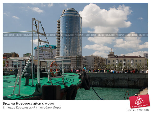 Купить «Вид на Новороссийск с моря», фото № 280010, снято 9 мая 2008 г. (c) Федор Королевский / Фотобанк Лори