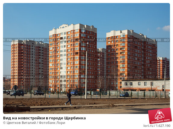 Купить «Вид на новостройки в городе Щербинка», фото № 1627190, снято 9 апреля 2010 г. (c) Цветков Виталий / Фотобанк Лори