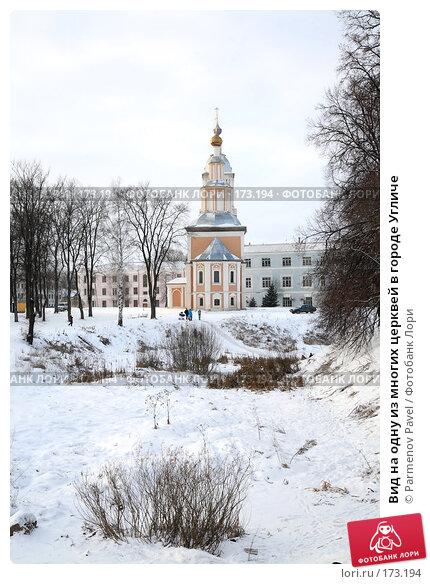 Вид на одну из многих церквей в городе Угличе, фото № 173194, снято 2 января 2008 г. (c) Parmenov Pavel / Фотобанк Лори