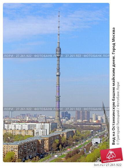фото останкинской башни в москве вид внешне Последовательность действий