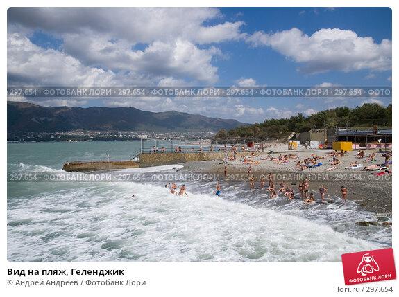 Вид на пляж, Геленджик, фото № 297654, снято 9 сентября 2007 г. (c) Андрей Андреев / Фотобанк Лори
