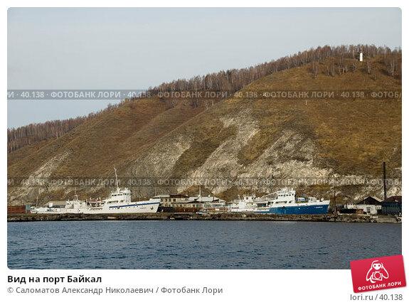 Вид на порт Байкал, фото № 40138, снято 15 октября 2006 г. (c) Саломатов Александр Николаевич / Фотобанк Лори