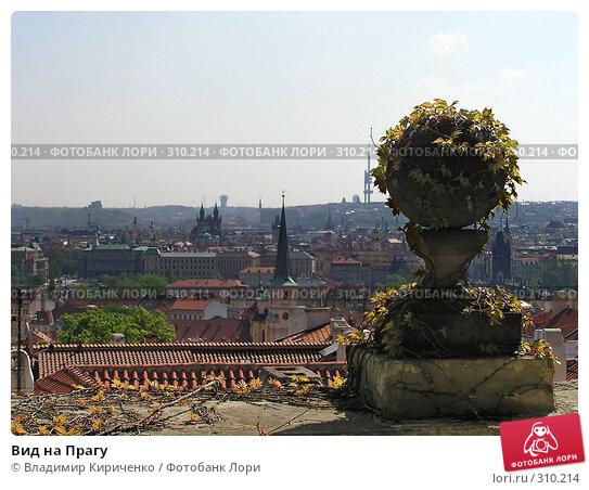 Вид на Прагу, фото № 310214, снято 23 июля 2017 г. (c) Владимир Кириченко / Фотобанк Лори