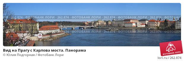 Вид на Прагу с Карлова моста. Панорама, фото № 262874, снято 24 февраля 2017 г. (c) Юлия Селезнева / Фотобанк Лори