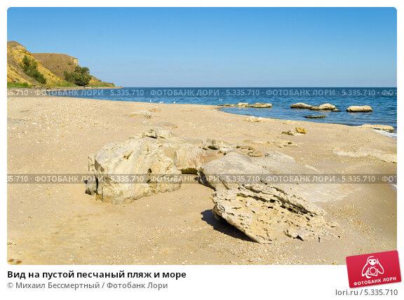 Вид на пустой песчаный пляж и море. Стоковое фото, фотограф Михаил Бессмертный / Фотобанк Лори