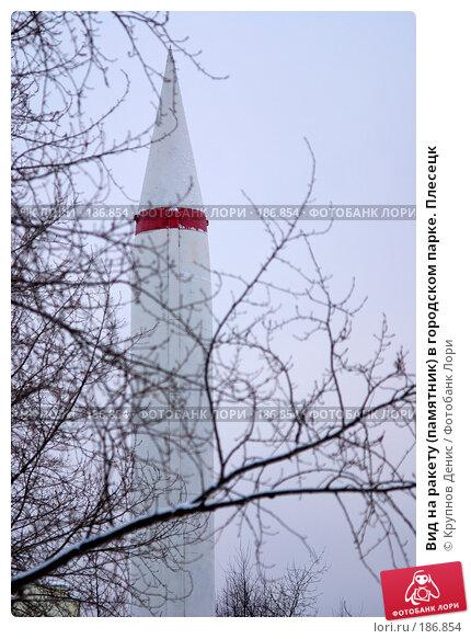 Вид на ракету (памятник) в городском парке. Плесецк, фото № 186854, снято 26 сентября 2017 г. (c) Крупнов Денис / Фотобанк Лори