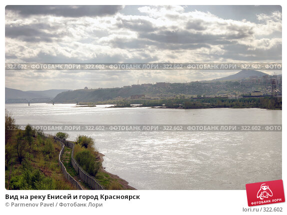 Вид на реку Енисей и город Красноярск, фото № 322602, снято 22 мая 2008 г. (c) Parmenov Pavel / Фотобанк Лори
