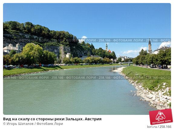 Вид на скалу со стороны реки Зальцах. Австрия, фото № 258166, снято 26 августа 2007 г. (c) Игорь Шаталов / Фотобанк Лори