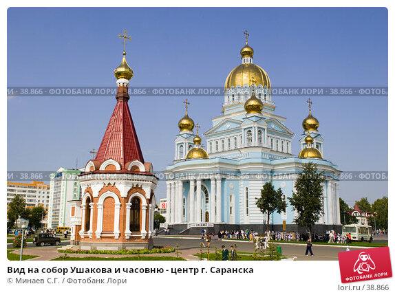Вид на собор Ушакова и часовню - центр г. Саранска, фото № 38866, снято 1 сентября 2006 г. (c) Минаев С.Г. / Фотобанк Лори