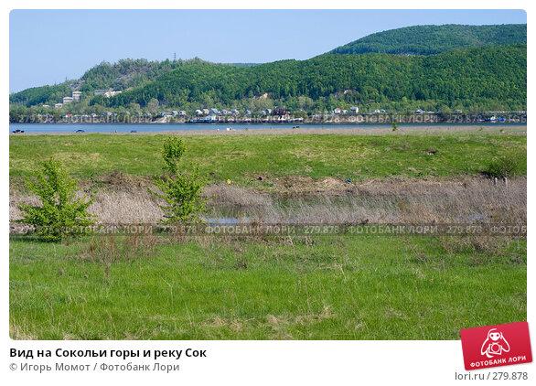 Вид на Сокольи горы и реку Сок, фото № 279878, снято 10 мая 2008 г. (c) Игорь Момот / Фотобанк Лори