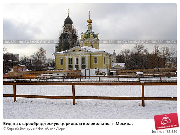 Вид на старообрядческую церковь и колокольню. г. Москва., фото № 183350, снято 21 января 2008 г. (c) Сергей Бочаров / Фотобанк Лори
