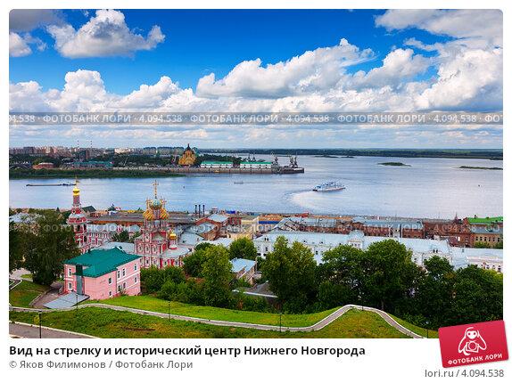 Купить «Вид на стрелку и исторический центр Нижнего Новгорода», фото № 4094538, снято 19 июля 2012 г. (c) Яков Филимонов / Фотобанк Лори