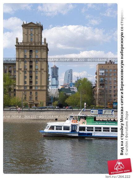 Вид на стройку Москва-сити и Бережковскую набережную со стороны Москва-реки, фото № 264222, снято 26 апреля 2008 г. (c) urchin / Фотобанк Лори