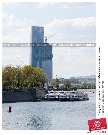 Купить «Вид на строительство Москва-сити с реки», фото № 268594, снято 26 апреля 2008 г. (c) urchin / Фотобанк Лори