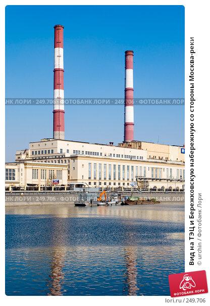 Вид на ТЭЦ и Бережковскую набережную со стороны Москва-реки, фото № 249706, снято 30 марта 2008 г. (c) urchin / Фотобанк Лори