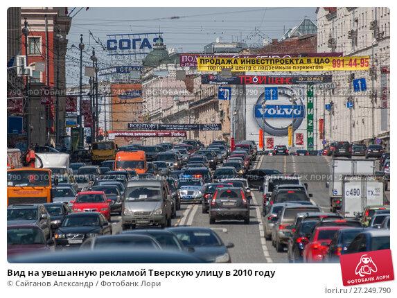 Купить «Вид на увешанную рекламой Тверскую улицу в 2010 году», фото № 27249790, снято 29 апреля 2010 г. (c) Сайганов Александр / Фотобанк Лори