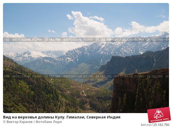 Купить «Вид на верховья долины Кулу. Гималаи, Северная Индия», фото № 29182786, снято 19 мая 2011 г. (c) Виктор Карасев / Фотобанк Лори