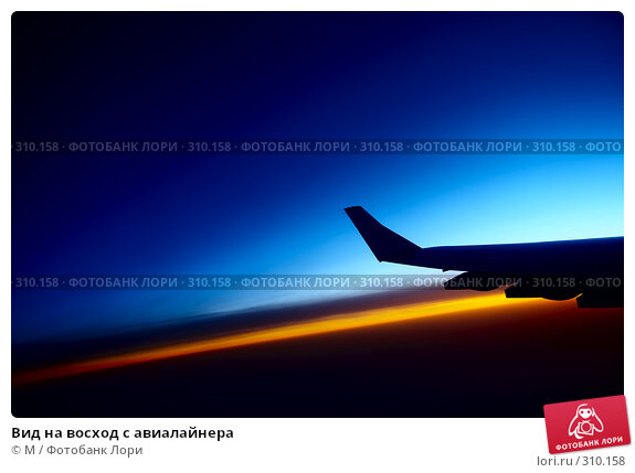Вид на восход с авиалайнера, фото № 310158, снято 22 октября 2016 г. (c) Михаил / Фотобанк Лори
