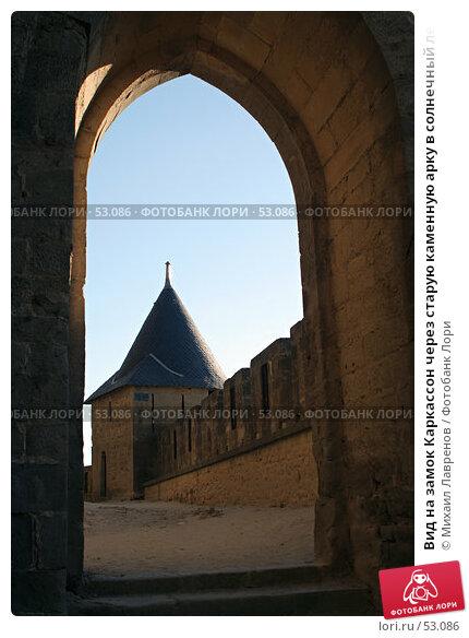 Вид на замок Каркассон через старую каменную арку в солнечный летний день на фоне чистого голубого неба, фото № 53086, снято 15 августа 2005 г. (c) Михаил Лавренов / Фотобанк Лори