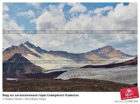 Вид на заснеженные горы Северного Кавказа (2015 год). Редакционное фото, фотограф Radion Devin / Фотобанк Лори