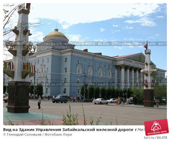Вид на Здание Управления Забайкальской железной дороги  г.Чита, фото № 84478, снято 9 июля 2007 г. (c) Геннадий Соловьев / Фотобанк Лори