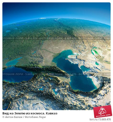 Купить «Вид на Землю из космоса. Кавказ», иллюстрация № 5669470 (c) Антон Балаж / Фотобанк Лори