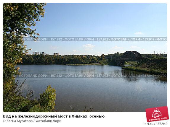 Купить «Вид на железнодорожный мост в Химках, осенью», фото № 157942, снято 25 сентября 2006 г. (c) Елена Мусатова / Фотобанк Лори