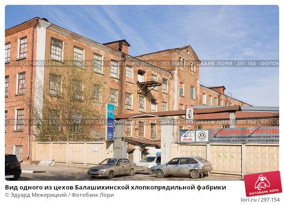 Вид одного из цехов Балашихинской хлопкопрядильной фабрики, фото № 297154, снято 23 апреля 2008 г. (c) Эдуард Межерицкий / Фотобанк Лори