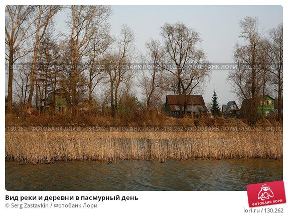 Вид реки и деревни в пасмурный день, фото № 130262, снято 13 мая 2006 г. (c) Serg Zastavkin / Фотобанк Лори