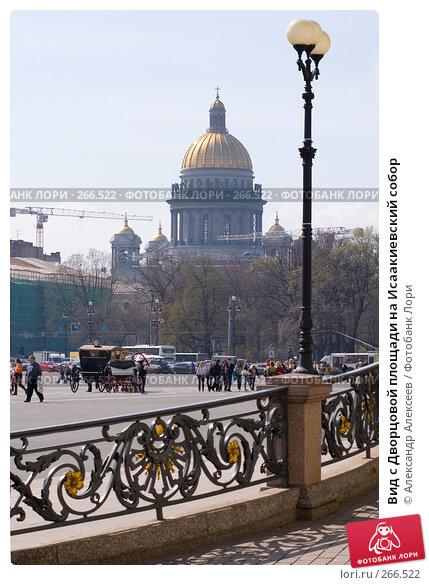 Вид с Дворцовой площади на Исаакиевский собор, эксклюзивное фото № 266522, снято 29 апреля 2008 г. (c) Александр Алексеев / Фотобанк Лори
