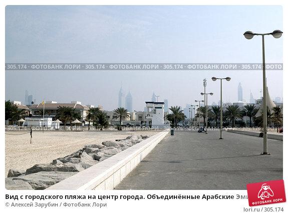 Вид с городского пляжа на центр города. Объединённые Арабские Эмираты, фото № 305174, снято 18 ноября 2007 г. (c) Алексей Зарубин / Фотобанк Лори