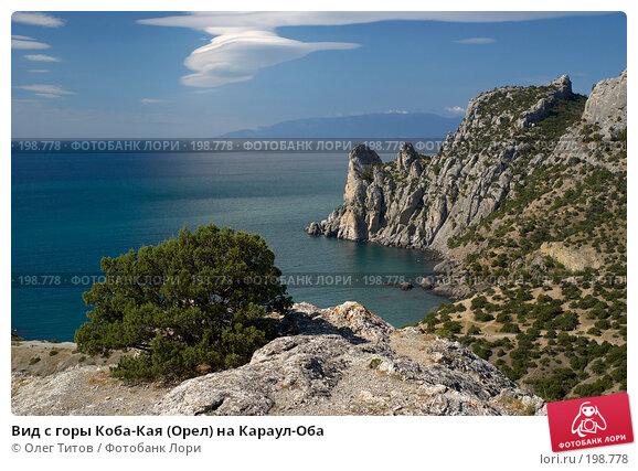 Вид с горы Коба-Кая (Орел) на Караул-Оба, фото № 198778, снято 5 сентября 2006 г. (c) Олег Титов / Фотобанк Лори