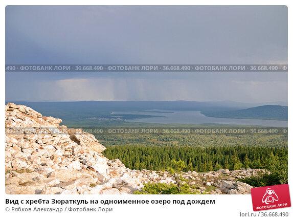 Вид с хребта Зюраткуль на одноименное озеро под дождем. Стоковое фото, фотограф Рябков Александр / Фотобанк Лори