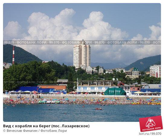 Вид с корабля на берег (пос. Лазаревское), фото № 99070, снято 14 июля 2005 г. (c) Вячеслав Финагин / Фотобанк Лори