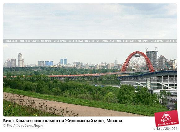Вид с Крылатских холмов на Живописный мост, Москва, фото № 284094, снято 10 мая 2008 г. (c) Fro / Фотобанк Лори
