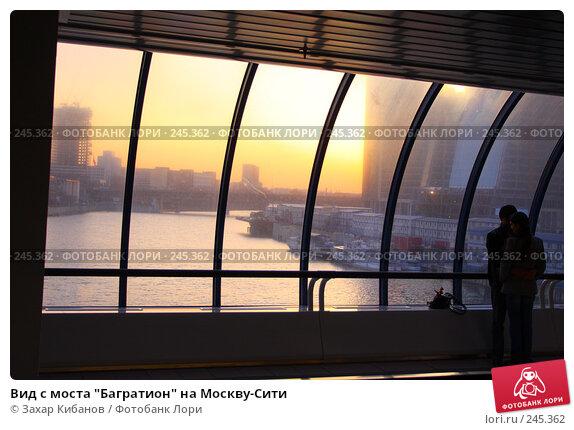 """Вид с моста """"Багратион"""" на Москву-Сити, фото № 245362, снято 31 марта 2008 г. (c) Захар Кибанов / Фотобанк Лори"""
