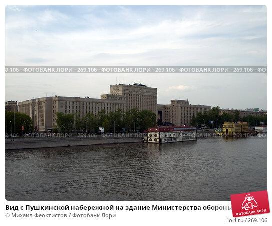Вид с Пушкинской набережной на здание Министерства обороны, фото № 269106, снято 1 мая 2008 г. (c) Михаил Феоктистов / Фотобанк Лори