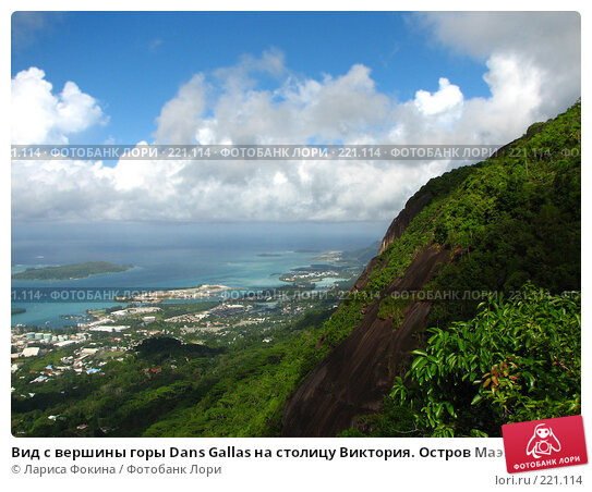 Купить «Вид с вершины горы Dans Gallas на столицу Виктория. Остров Маэ. Сейшельские острова», фото № 221114, снято 14 мая 2007 г. (c) Лариса Фокина / Фотобанк Лори