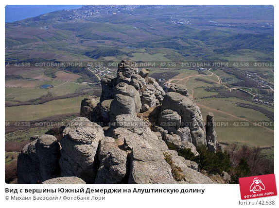 Вид с вершины Южный Демерджи на Алуштинскую долину, фото № 42538, снято 5 мая 2007 г. (c) Михаил Баевский / Фотобанк Лори